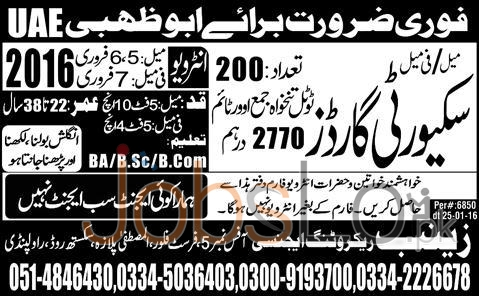 Security Guard Required in UAE 2016 Latest Advertisement