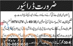Job Offers in Development Company Lahore 2016 for Driver