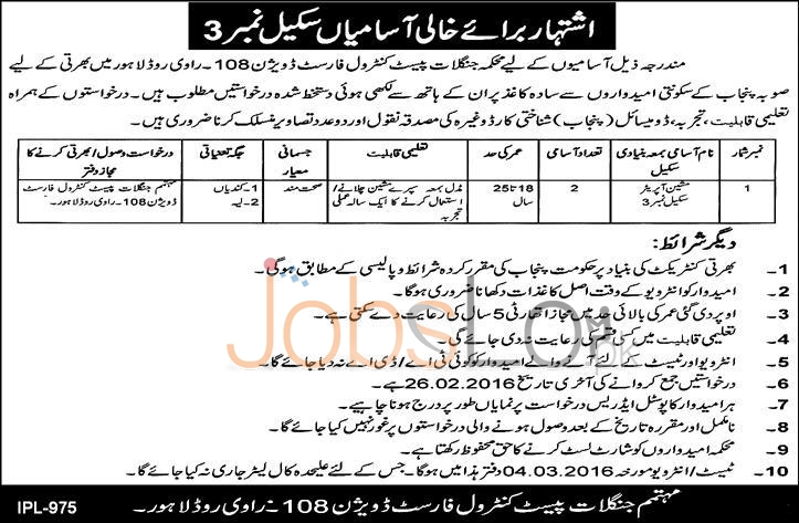 Job Vacancies in Forest Department Lahore 2016