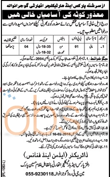 Parks & Horticulture Authority  Career Offers in Gujranwala 2016