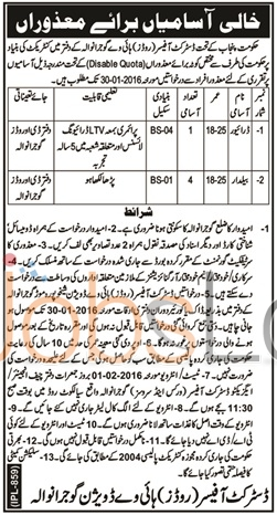 District Officer Highway Jobs in Gujranwala 24th January 2016 for Driver