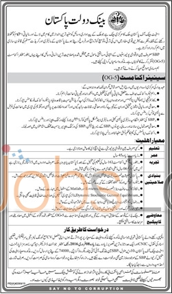 State Bank of Pakistan Jobs 2016 for Senior Economist Latest Advertisement