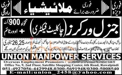 Job Vacancies for General Workers in Malaysia 2016