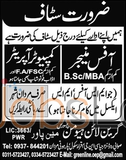 Green Line Human Resource Main Power 2016 Mardan Jobs