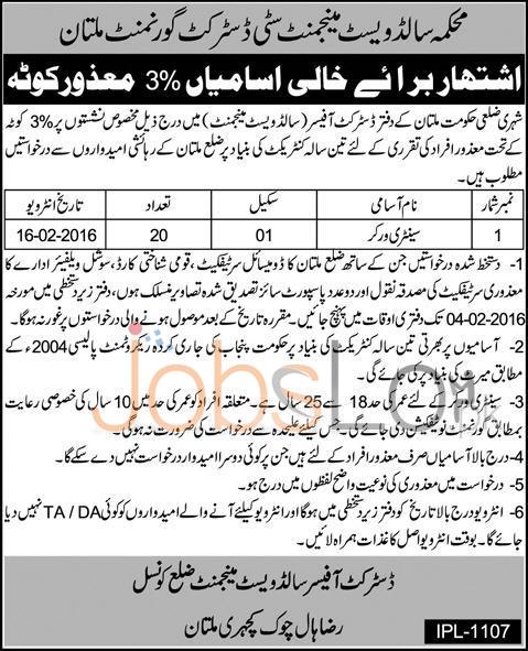 Solid Waste Management City District  Vacancies in Multan 31st Jan 2016