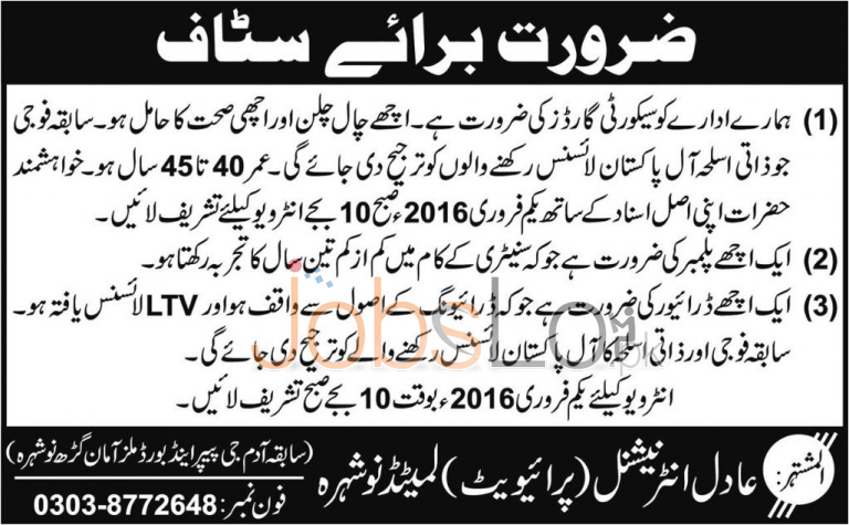 Aadil International Private Limited Jobs in Nowshera 2016 for Security Guard