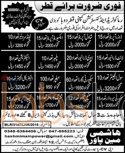 Job Opportunities in Ramaco Trade & Construction Company 2016 in Qatar