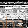 Oil and Gas Company Jobs in Saudi Arabia 2016 for Electrician Latest Advertisement