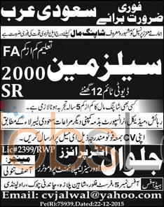 Jobs in Saudi Arabia for Salesman 27th January 2016