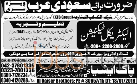 KFB Group Jobs in Saudi Arabia for Electrical Technician 2016