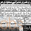 Urgent Jobs in Saudi Arabia for Laboratory Technician, Welder 2016