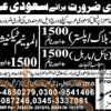 Urgent Jobs in Saudi Arabia For Mason 2016 Latest Advertisement