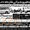 Taxi Driver Jobs in Sharjah (UAE) 2016 Latest Advertisement