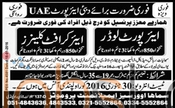 Job Vacancies in UAE for Airport Loader 2016