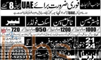 Al Jabir Company Jobs in UAE 2016 for Mason Latest Advertisement