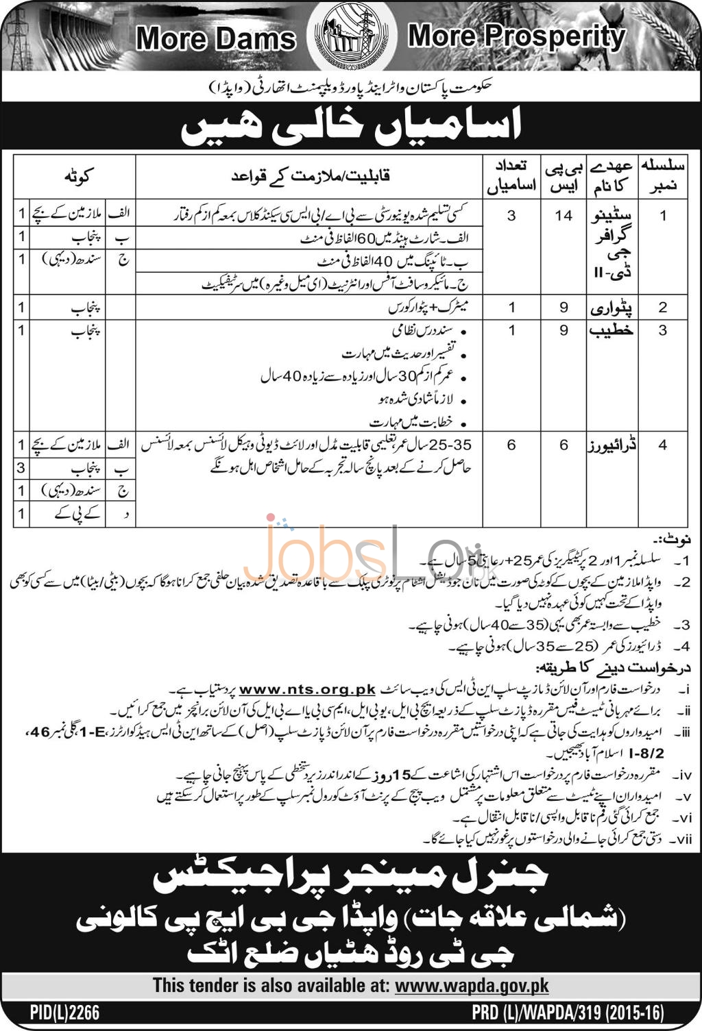 WAPDA Jobs in Sindh and Punjab 24th January 2016