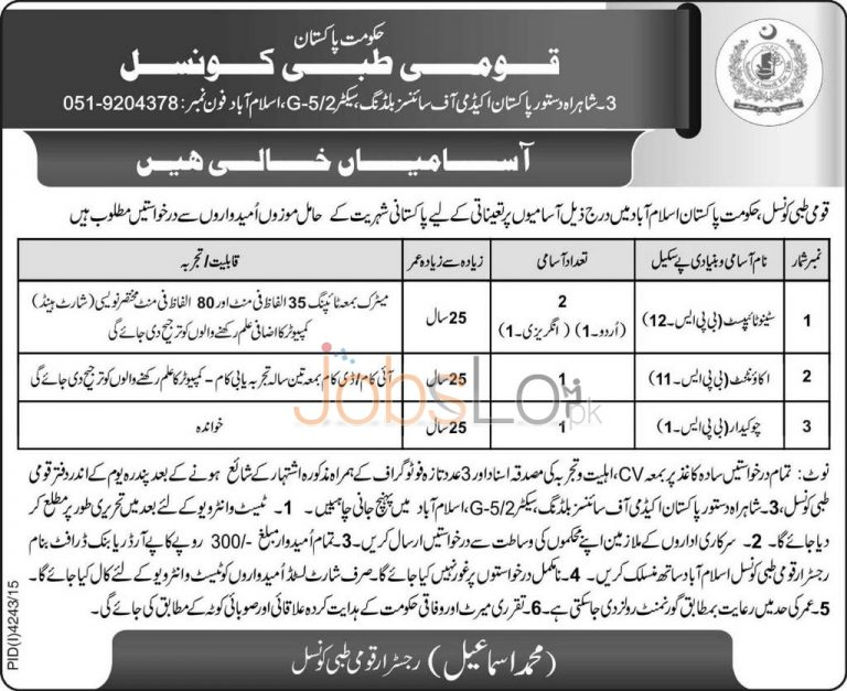 National Health Council Jobs 17th February 2016 in Islamabad For Stenotypist, Accountant