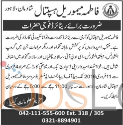 Fatima Memorial Hospital Employment Offers in Lahore 2016