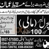 Urgent Jobs in Masqat Oman 1st February 2016 for Agricultural Labour