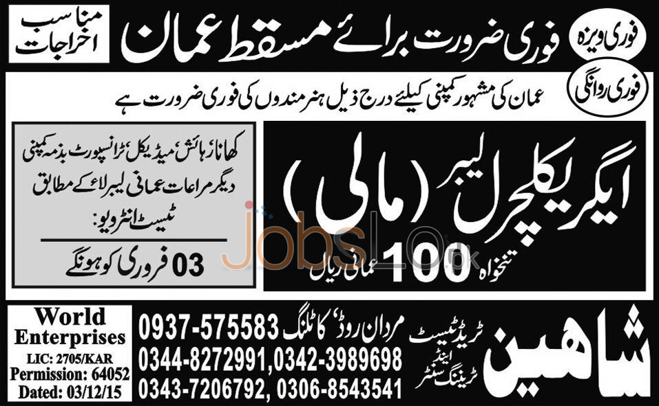 Staff Required in Oman Masqat for Agricultural Labour 1st February 2016