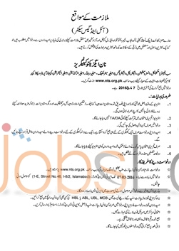 Oil and Gas Sector February/March NTS Application Form Latest Advertisement