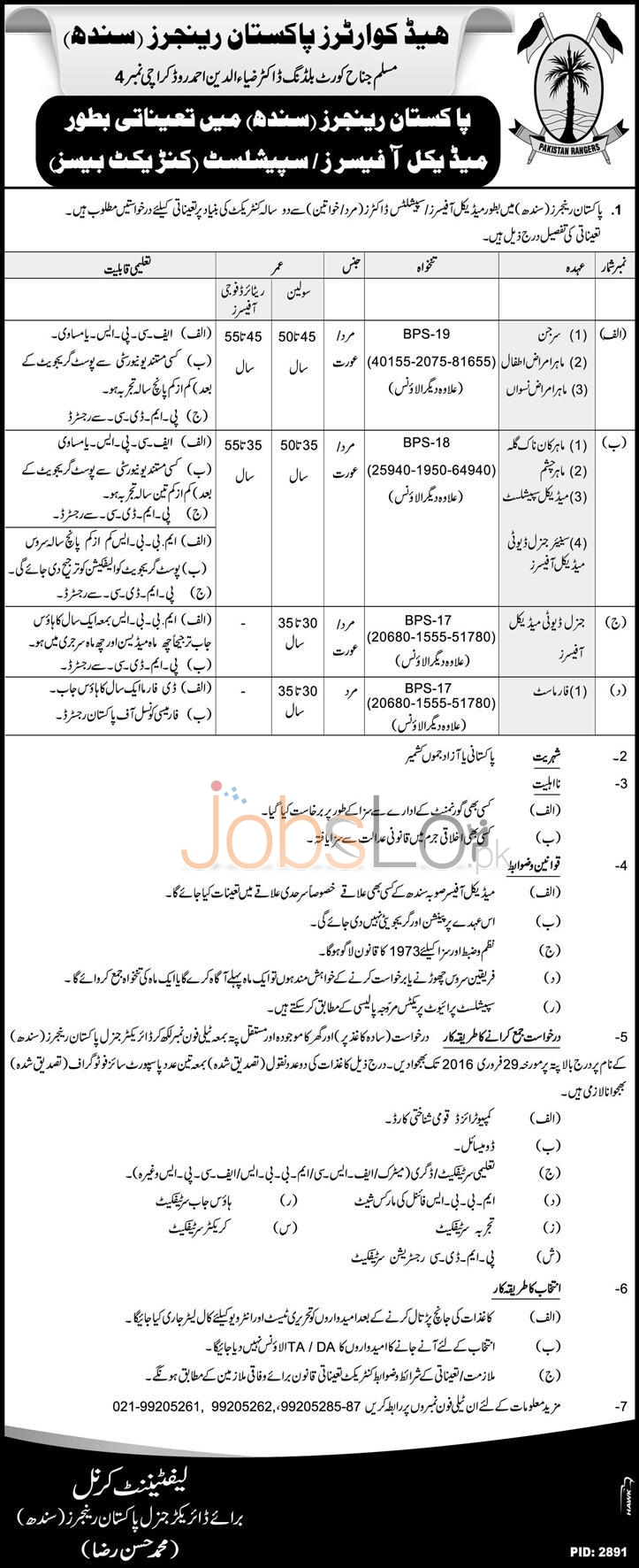 Pakistan Rangers Jobs 21 February 2016 Sindh For Medical Officers & Specialists Latest Advertisement