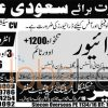 Urgent Jobs in Saudi Arabia for Driver 2016 Latest Advertisement
