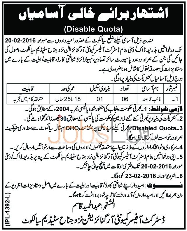 District Officer Community Organization Jobs in Sialkot 2016 Latest Advertisement