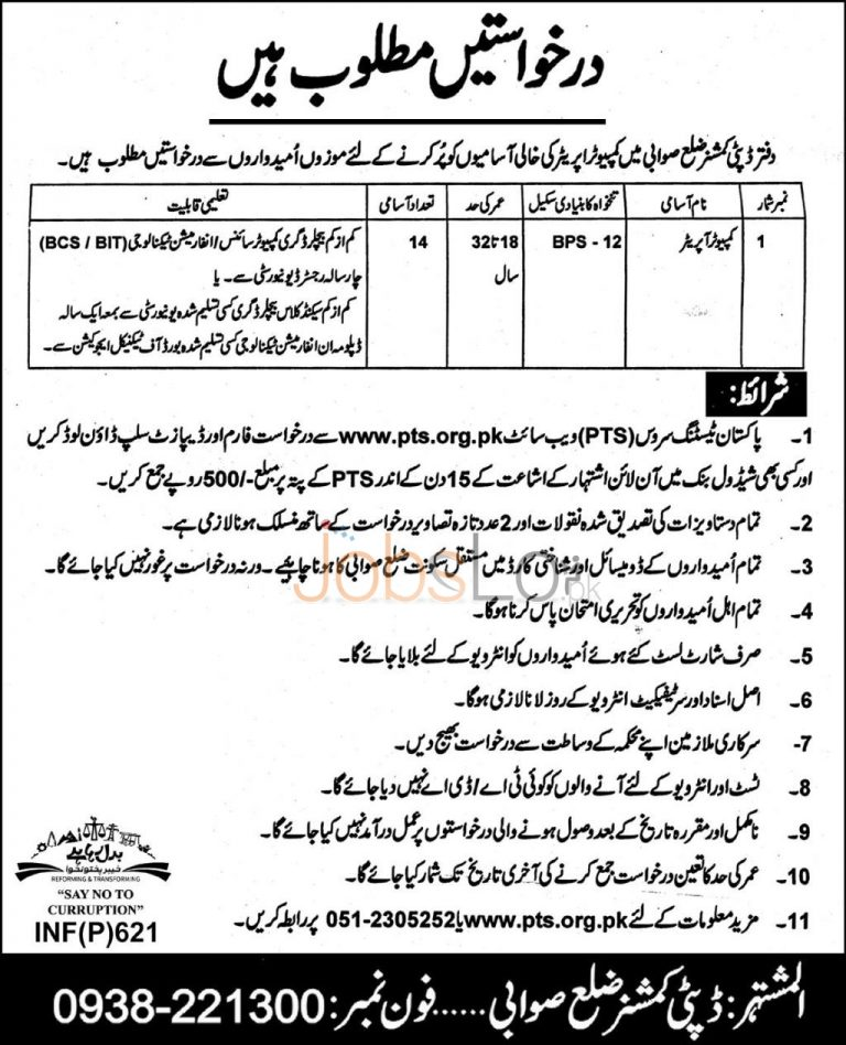 Office of the Deputy Commissioner Jobs February 2016 in Swabi PTS Apply Online
