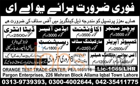 Job Offers in UAE February 2016 for Admin Officer, Accountant Latest Advertisement