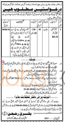 Anti Terrorism Court 19 March 2016 Jobs in Gujranwala For Sr Scale Stenographer Eligibility Criteria
