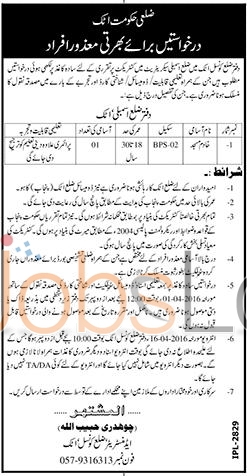 District Govt Attock Jobs 2016 For Disable Persons Latest Advertisement