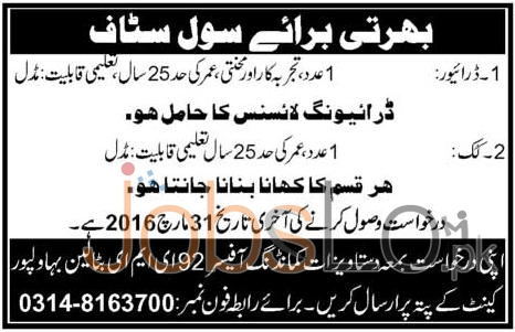 Situations Vacant in 20 EME Battalion Bahawalpur 13 March 2016 For Driver & Cook Latest Advertisement
