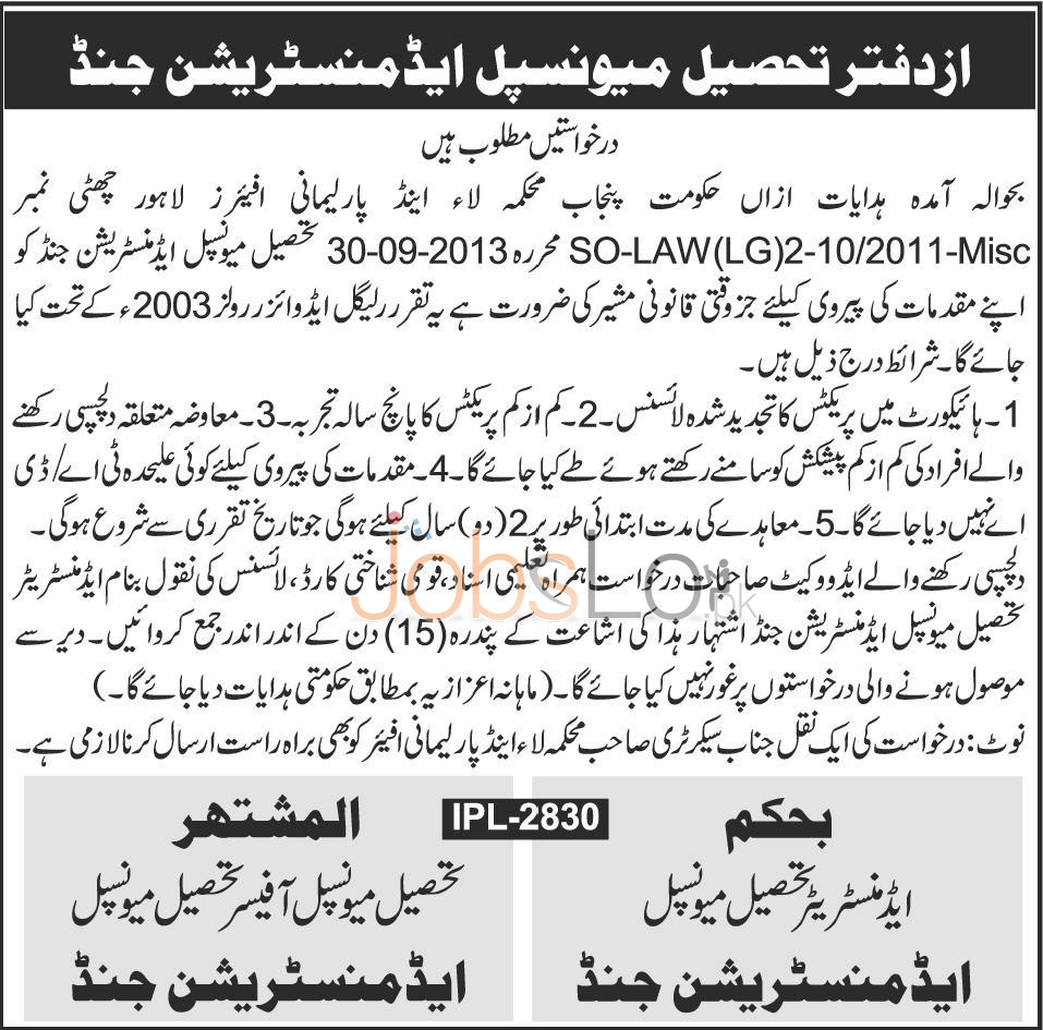Situations Vacant for Legal Advisor 12 March 2016 in Teshil Municipal Administration 12 March 2016 in Attock Jand