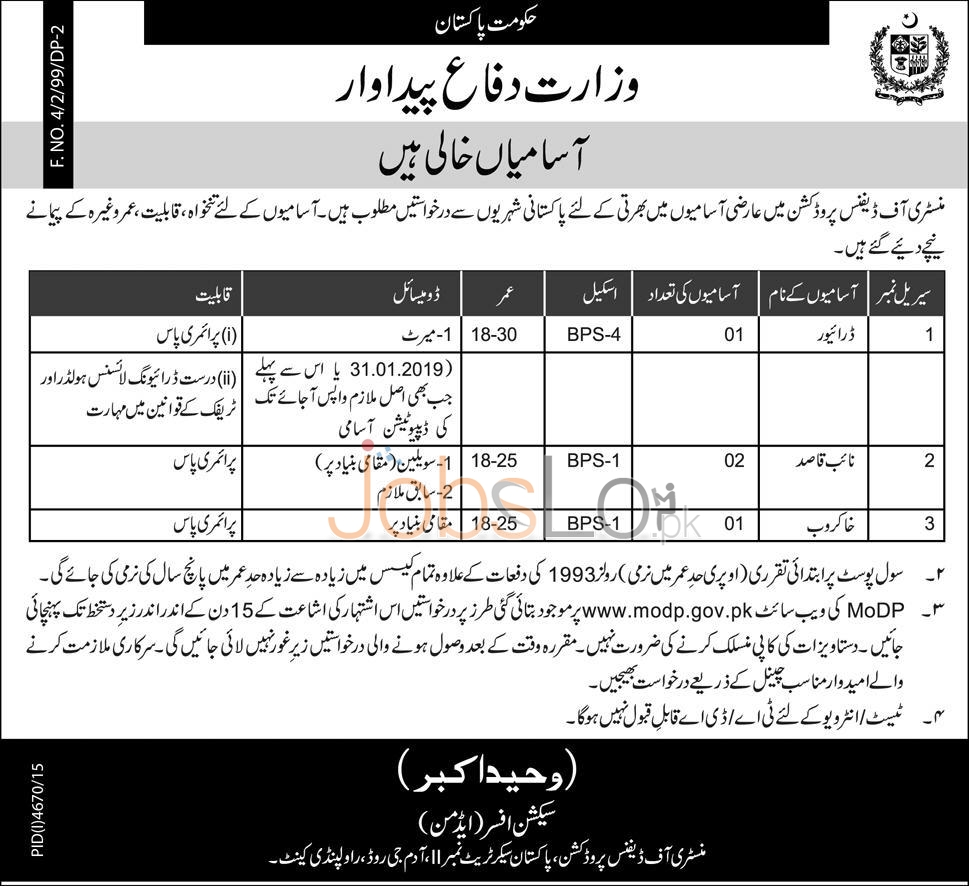 Recruitment Offers in Ministry Of Defence Production 08 March 2016 Latest Advertisement