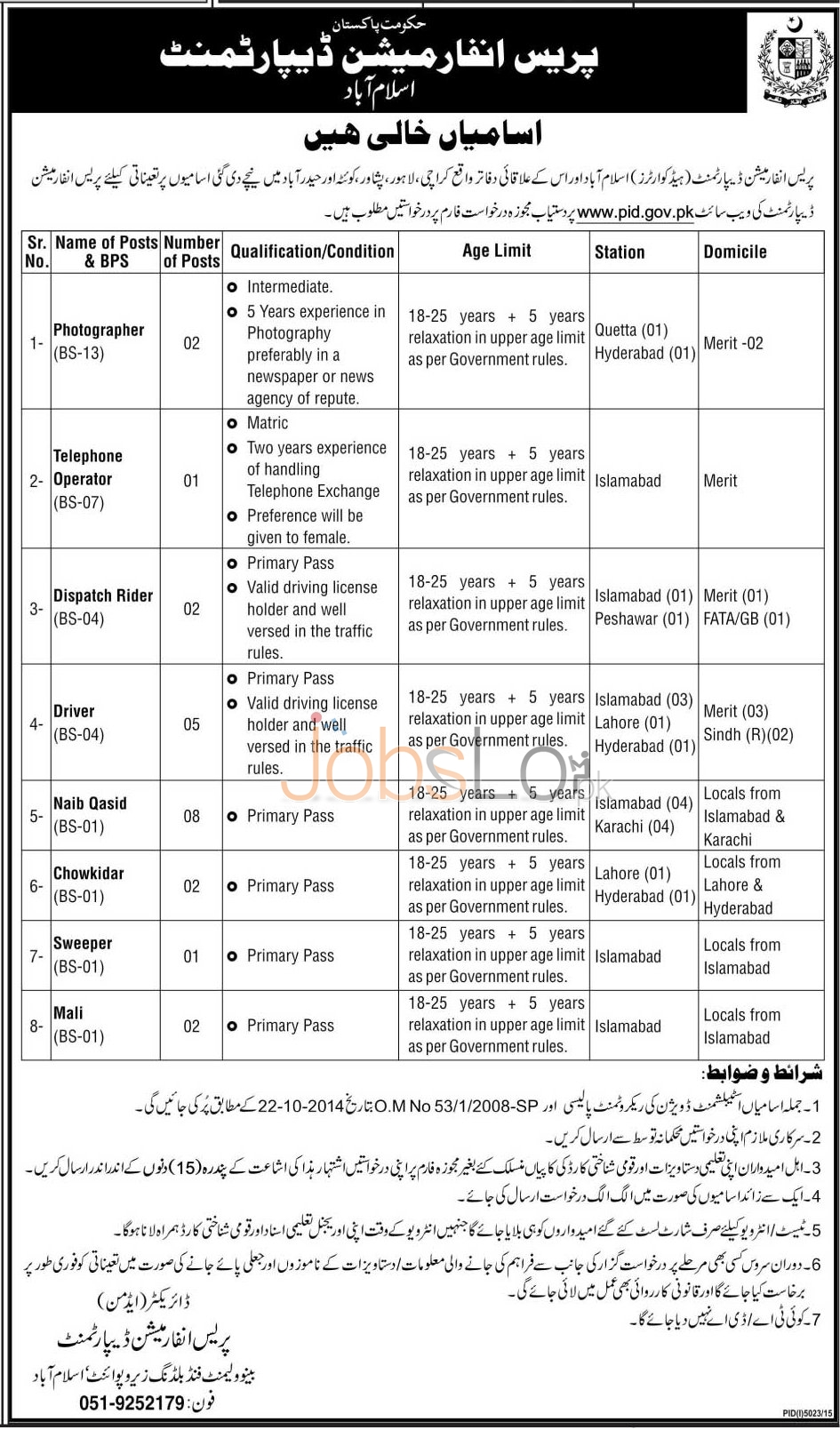 Press Information Department Jobs