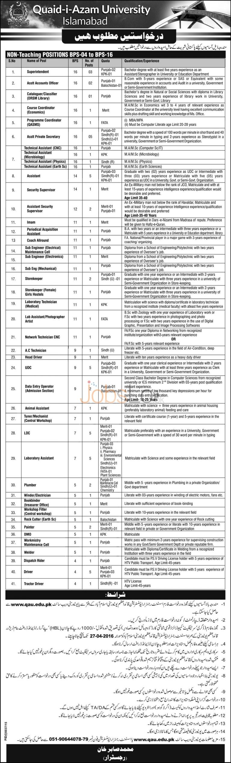 Quaid-e- Azam University Islamabad 2016 Application Form www.qau.edu.pk
