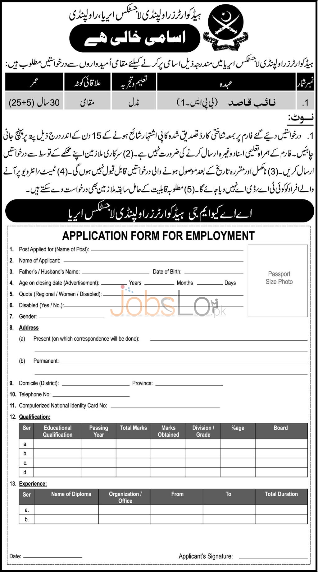 Situations Vacant in Pakistan Army Rawalpindi GHQ 2016 Application Form Latest
