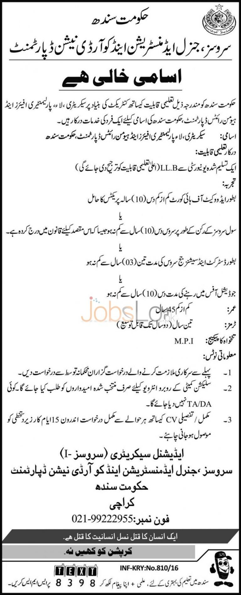 Sindh Service G. Administration & Coordination Department Jobs 2016 Latest Advertisement
