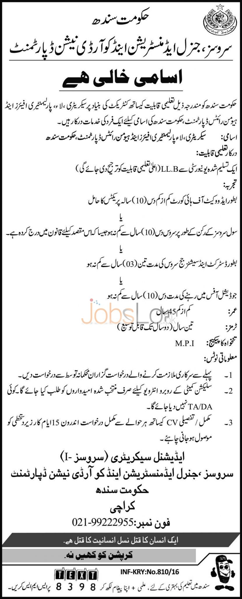 Career Offers in Sindh Service G. Administration & Coordination Department Eligibility Criteria