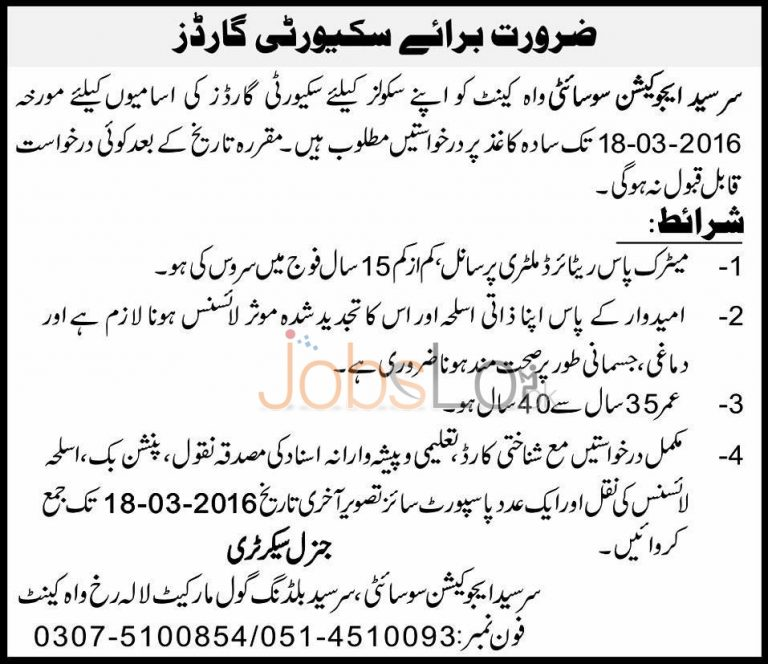 Sir Syed Education Society Jobs 2016 in Wah Cantt For Security Guards