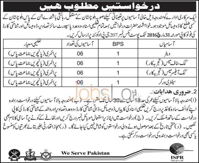 Pakistan Army Jobs 2016 in Balochistan For Cook Mess Waiter Latest