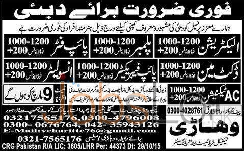 Urgent Jobs in Dubai 2016 Latest Advertisement