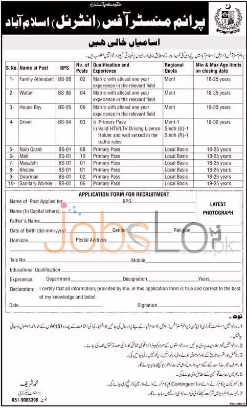 Prime Minister Office (Internal) Islamabad Jobs 2016 for Family Attendant Driver
