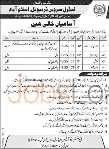 Recruitment Offers in Federal Service Tribunal 09 March 2016 Islamabad NTS Application Form Last Date