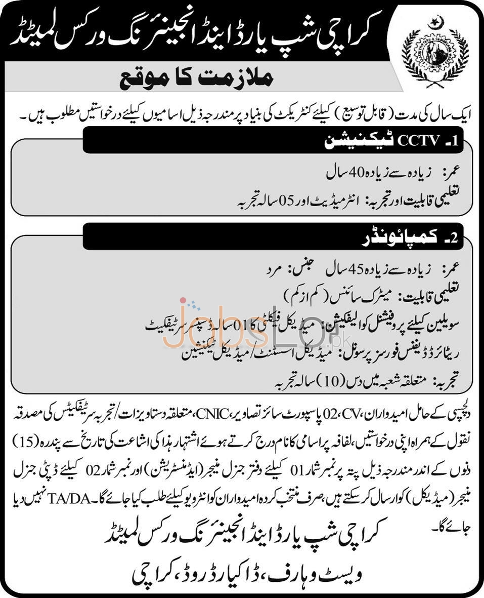 Reecruitment Offers in Karachi Shipyard & Engineering Works Ltd 2016 For CCTV Technician and Compunder