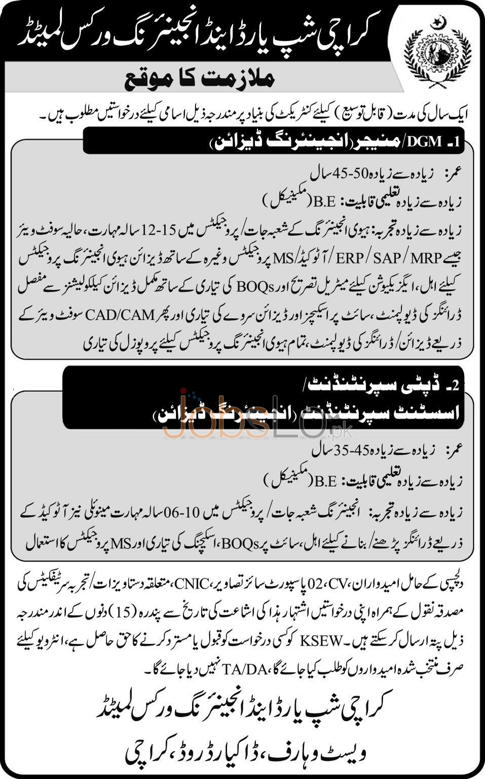 Karachi Shipyard & Engineering Works Ltd 15 March 2016 Vacant Situations Latest