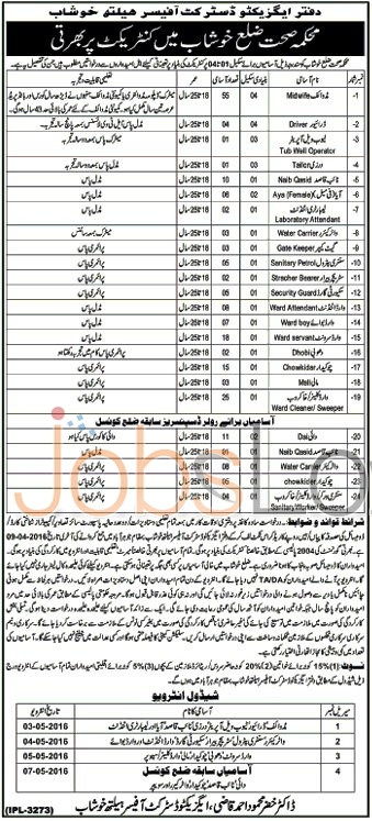 District Health Department Khushab Jobs 2016 For Tailor, Midwife Test & Interview Date