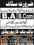 Employment Offers in Pak Book Corporation 2016 Lahore For Office Staff Eligibility Criteria