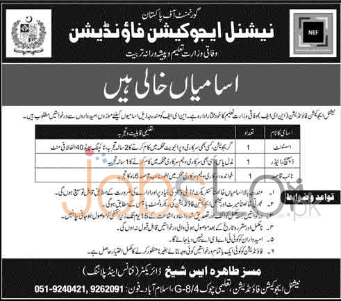 Employment Opportunities in NEF 10 March 2016 For Naib Qasid, Dispatch Rider and Assistant Eligibility Criteria